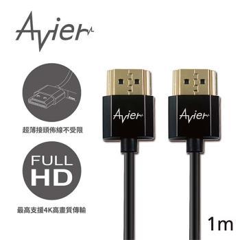 【Avier】HDMI A-A傳輸線_1.4超薄極細版 (1M)