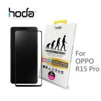 HODA OPPO R15 Pro 2.5D隱形進化版邊緣強化滿版 9H鋼化玻璃保護貼