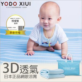 日本YODO XIUI嬰兒床涼蓆3D透氣網眼可折疊三明治床墊