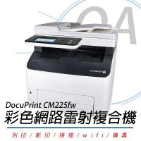 FUJIXEROX 富士全錄 DocuPrint CM225fw 彩色無線S-LED 傳真事務機 公司貨