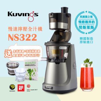 韓國Kuvings慢磨機-慢速擰壓全汁機NS322
