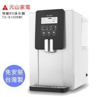 夜-元山 免安裝 移動式RO溫熱淨飲機飲水機 YS8100RWF