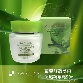 韓國3W CLINIC 蘆薈舒敏保濕精華霜 50ml x 1入