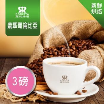 【RORISTA】翡翠哥倫比亞單品咖啡豆-新鮮烘焙(3磅)