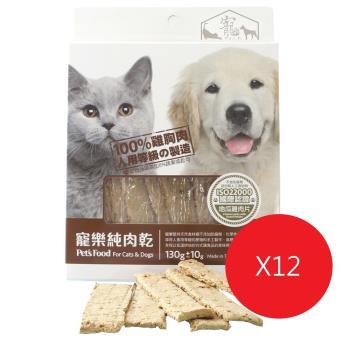 貓犬大愛-寵樂純肉乾-地瓜雞肉片 60g 買10送2