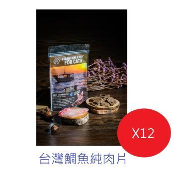 貓貓大推-極鮮台灣鯛魚純肉片 60g 買10送2