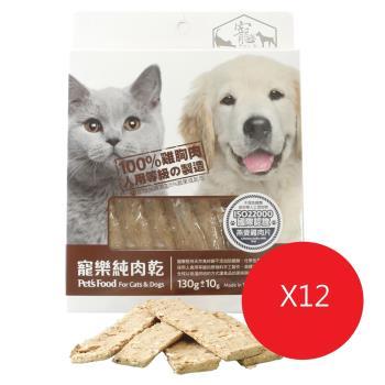 貓犬大愛-寵樂純肉乾-燕麥雞肉片 60g 買10送2