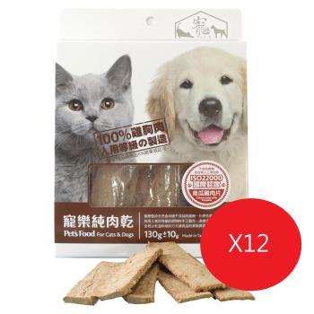 貓犬大愛-寵樂純肉乾-南瓜雞肉片 60g 買10送2