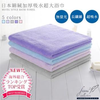 Incare日本棉絨加厚柔軟超大浴巾 二入優惠組(五色可選)