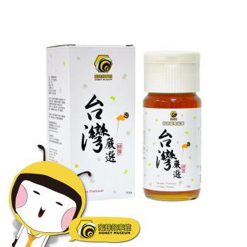 【蜜蜂故事館】台灣嚴選特賞龍眼花蜜700g