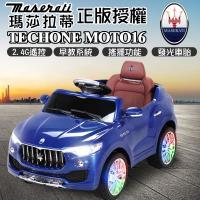 TECHONE MOTO16 仿真瑪莎拉蒂跑車 正版Maserati/原廠授權 四通遙控童車/汽車/炫彩發光車輪/可搖擺 可外接MP3 兒童電動車