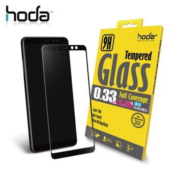 HODA Samsung Galaxy A8 (2018) 2.5D高透光滿版 9H鋼化玻璃保護貼