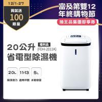 美國富及第Frigidaire 20L省電型除溼機 FDH-2011K 11~13坪