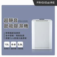 美國富及第Frigidaire 12L超靜音節能除濕機 FDH-1222K 6~8坪