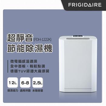 美國Frigidaire富及第 12L超靜音節能除濕機 FDH-1222K 6~8坪