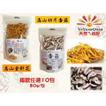 【亞源泉】 埔里高山切片香菇或台東高山金針花 80公克任選10包