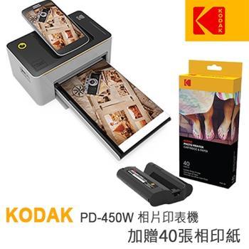 KODAK 柯達 PD-450W 相片印表機(公司貨)