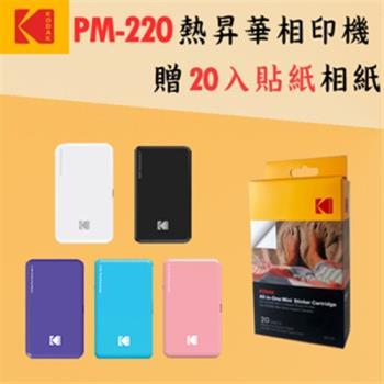 KODAK  柯達 PM-220 口袋型相印機