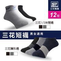 【Sun Flower三花】三花1/2休閒襪/隱形襪.襪子(12雙組)