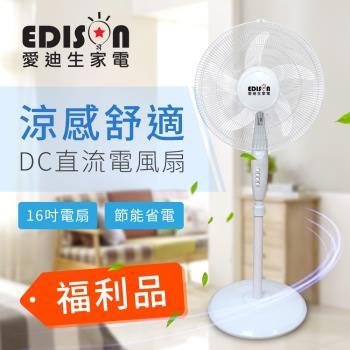 【福利品】 EDISON 愛迪生 16吋DC直流節能氣旋電風扇/立扇 E0008-D