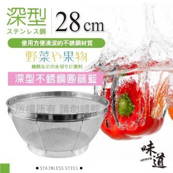 AJIDOU味道Fresh深型不銹鋼圓篩籃.瀝水籃.洗菜籃-28cm
