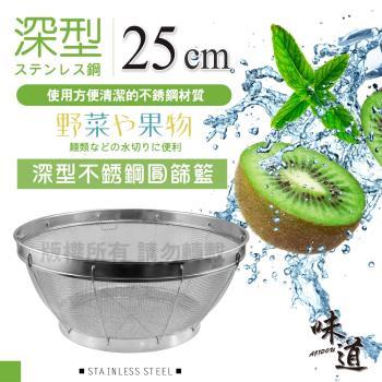 AJIDOU味道Fresh深型不銹鋼圓篩籃.瀝水籃.洗菜籃-25cm
