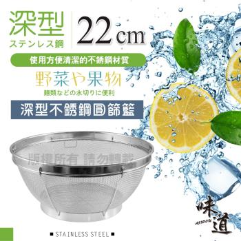 AJIDOU味道Fresh深型不銹鋼圓篩籃.瀝水籃.洗菜籃-22cm