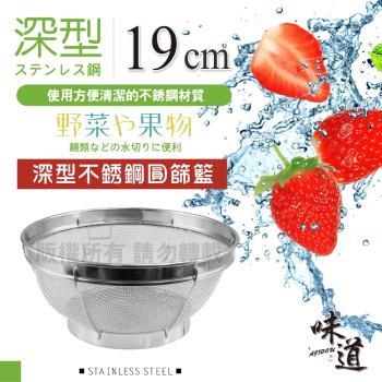 AJIDOU味道Fresh深型不銹鋼圓篩籃.瀝水籃.洗菜籃-19cm