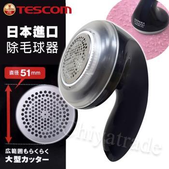 日本TESCOM 充電式 衣物毛球去除機 不鏽鋼大口徑-5.1cm(黑色)