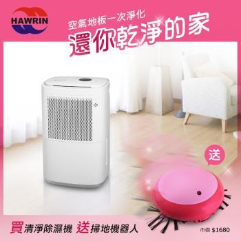 HAWRIN華菱 6L微電腦空氣清淨除濕機 HPW-5036B 加送 趴趴走  馬卡龍迷你吸塵器