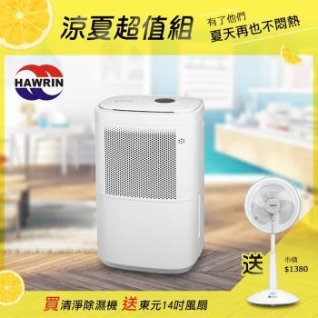 HAWRIN華菱 6L微電腦空氣清淨除濕機 HPW-5036B 加送 東元14吋定時桌立扇