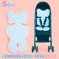 《Embrace英柏絲》嬰兒 3D透氣涼爽坐墊 推車透氣墊 汽座涼墊 可水洗(經典款)