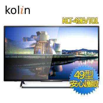 歌林KOLIN 49型FHD液晶顯示器+視訊盒KLT-49EVT01