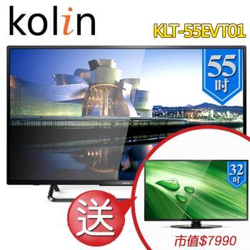 歌林KOLIN ★買大送小★55型FHD液晶顯示器+視訊盒KLT-55EVT01(買就送32吋)