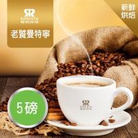 RORISTA 老饕曼特寧單品咖啡豆-新鮮烘焙(5磅)