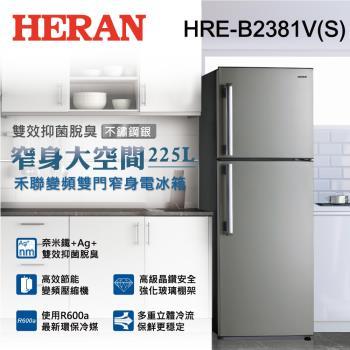 HERAN禾聯225公升變頻雙門窄身電冰箱HRE-B2381V(S)(送基本安裝)(10/31前買再送禾聯1.5公升快煮壺)