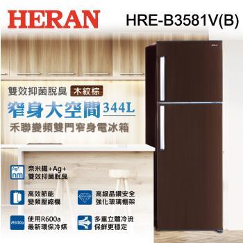 HERAN禾聯344公升變頻雙門窄身電冰箱HRE-3581V(B)(送基本安裝)※即日起至11/30止 買就送禾聯美食鍋*1 送完為止※