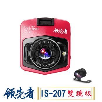 領先者 IS-207 1080P高畫質 前後雙鏡行車紀錄器+送32G卡(雙鏡版)