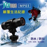 FLYone MP03 SONY 1080P鏡頭 防水型運動攝影機/機車行車記錄器