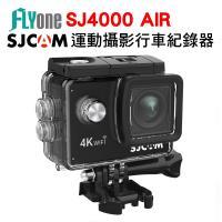 FLYone SJCAM SJ4000 AIR 4K WIFI防水型 運動攝影/行車記錄器