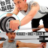 台灣製造AB迴力雙滾輪!!健美輪+拉繩(送跪墊)