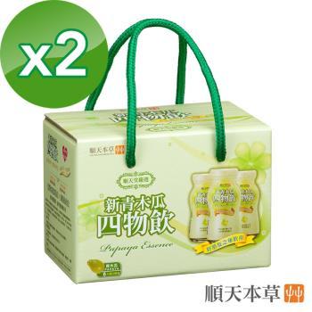 【順天本草】新青木瓜四物飲2盒組(6瓶/盒X2)