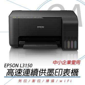 EPSON L3150 高速 Wi-Fi三合一 原廠連續供墨印表機 公司貨