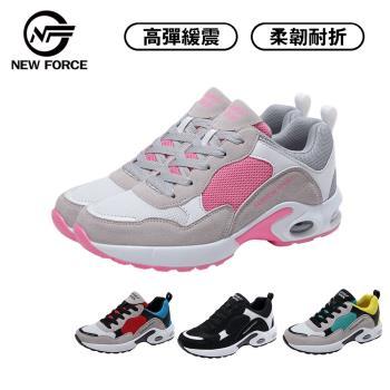 NEW FORCE 時尚修身舒適彈性氣墊健走鞋 四色可選