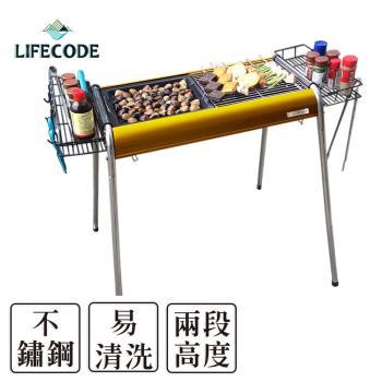 LIFECODE 你會紅鋁合金烤肉架-二段高度(含烤盤+置物籃x2)-2色可選
