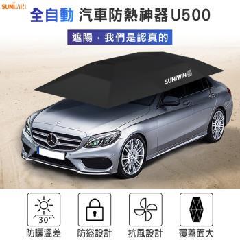 Suniwin 尚耘汽車防熱神器 U500