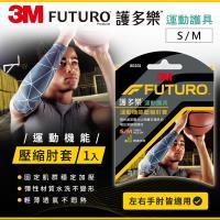 3M  FUTURO護多樂 運動機能壓縮肘套 (S/M;L/XL)