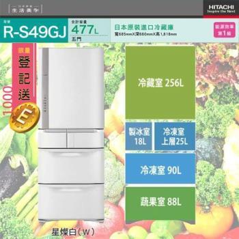HITACHI日立日本製477公升五門超變頻冰箱(星燦白) RS49GJ-W