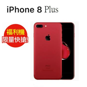 福利品_iPhone 8 Plus 256GB 紅 - 九成新