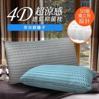 CERES 席瑞絲 4D透氣銀離子抑菌獨立筒枕